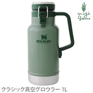 ビールジョッキ 魔法瓶 スタンレー stanley クラシック真空スタイン 0.7L ステンレス製携帯用まほうびん ナチュラル アウトドア 真空ビールジョッキ キャンプ|mugigokoro-y