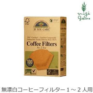 イフユーケア NO2コーヒーフィルター 100枚入り 1〜2人用 購入金額別特典あり 正規品 オーガニック 無漂白 天然 ナチュラル|mugigokoro-y