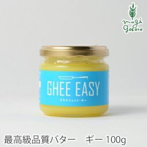 ギー オーガニック GHEE EASY ギー・イージー 100g 食用バター 購入金額別特典あり 無添加 正規品 バター 食品|mugigokoro-y