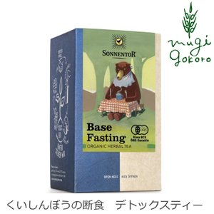 紅茶 ハーブティー 無添加 ゾネントア sonnentor バラエティーラインナップ くいしんぼうの断食 1gx20袋 オーガニック 断食 ダイエット 無農薬 有機|mugigokoro-y