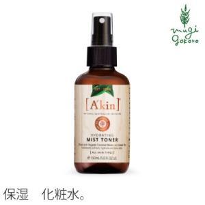 化粧水 オーガニック A'kin ハイドレイティング ミストトナー 150ml 無添加 送料無料 正規品 天然 ナチュラル ノンケミカル 自然 エイキン akin|mugigokoro-y