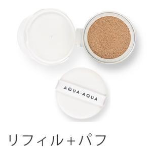 アクア・アクア オーガニッククッションコンパクト(リフィル) SPF35 PA+++ ファンデーション 無添加 送料無料 AQUA AQUA アクアアクア|mugigokoro-y|03