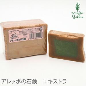 石鹸 無添加 アレッポの石鹸 エキストラ40 180g 購入金額別特典あり オーガニック 正規品|mugigokoro-y