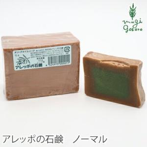 アレッポの石鹸 石鹸 無添加 ノーマル 200g 購入金額別特典あり オーガニック 正規品