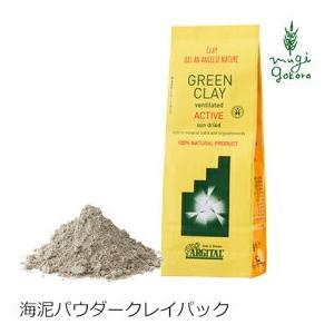 パック オーガニックアルジタル グリーンクレイパウダー アクティブ 500g  送料無料 海泥パック 顔 全身用 石澤研究所 無添加|mugigokoro-y