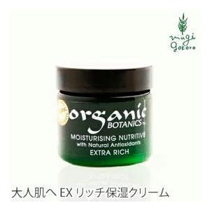 フェイスクリーム オーガニック オーガニックボタニクス モイスチャライジング EXリッチクリーム 60ml 無添加 保湿クリーム スキンケア ノンケミカル|mugigokoro-y