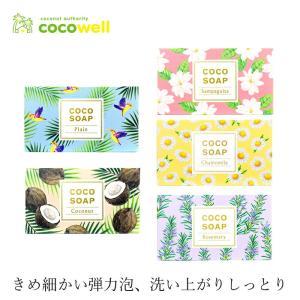 洗顔料 無添加 ココウェル cocowell ココソープ 95g オーガニック 正規品 洗顔石鹸 スキンケア 洗顔石けん 天然 ナチュラル ノンケミカル 自然|mugigokoro-y