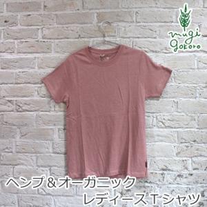 Tシャツ オーガニック 2019年新色ゴーヘンプ GOHEMP ウーマン ベーシックTシャツ WOMAN BASIC S/SL TEE 送料無料 ヘンプ 麻 半袖|mugigokoro-y