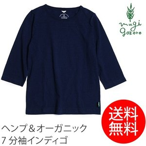 Tシャツ 無添加 ゴーヘンプ GOHEMP ベーシックフットボールTシャツ インディゴ染め BASIC FOOTBALL TEE/INDIGO 送料無料 ヘンプ オーガニックコットン 麻 藍染め|mugigokoro-y