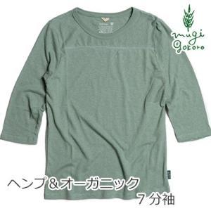 七分丈Tシャツ 無添加 2019年新色ゴーヘンプ GOHEMP ベーシックフットボールTシャツ BASIC FOOTBALL オーガニック 送料無料 ヘンプ 麻 7分丈|mugigokoro-y