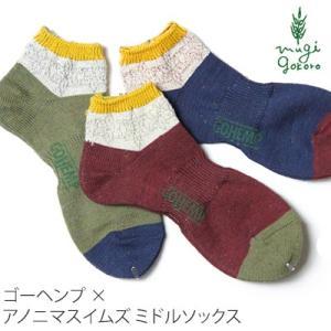 靴下オーガニックコットン 無添加 ゴーヘンプ GOHEMP LINKS MIDDLE SOCKS (ghg0033gll) オーガニック 送料無料 ヘンプ アノニマスイズム mugigokoro-y