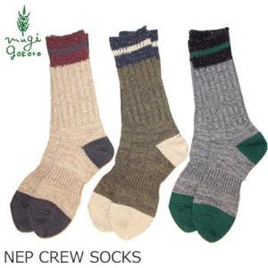靴下 ゴーヘンプ GOHEMP NEP CREW SOCKS (ghg0037gll) ネップ クルー ソックス アノニマスイズム 購入金額別特典あり 正規品|mugigokoro-y