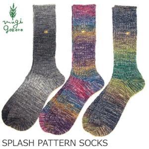 靴下 ゴーヘンプ GOHEMP SPLASH PATTERN SOCKS (ghg0038gll) スプラッシュ パターン ソックス アノニマスイズム 購入金額別特典あり|mugigokoro-y