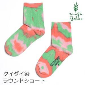 靴下 無添加 ゴーヘンプ GOHEMP ROUND TYE DYE SOCKS ラウンドタイダイソックス オーガニック ソックス メンズ レディース タイダイ 天然 ナチュラル|mugigokoro-y