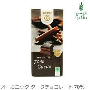 ゲパ GEPA オーガニック ダークチョコレート 70% 40g×3個セット チョコレート オーガニック 無添加 送料無料 フェアトレード 天然 mugigokoro-y