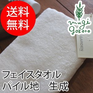 オーガニックガーデン organic garden フェイスタオル パイル地 生成 オーガニック 無農薬 無添加 天然 ナチュラル|mugigokoro-y