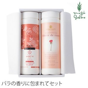 入浴剤 ギフト 無添加 ハイパープランツ 薬用入浴剤アロマバス バラの香りに包まれてセット 各500g 購入金額別特典あり オーガニック|mugigokoro-y