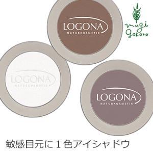 アイシャドウ オーガニック ロゴナ(LOGONA) アイシャドー<モノ> 2g (全3色) 無添加 送料無料 メイクアップ 天然 ナチュラル ノンケミカル 自然|mugigokoro-y