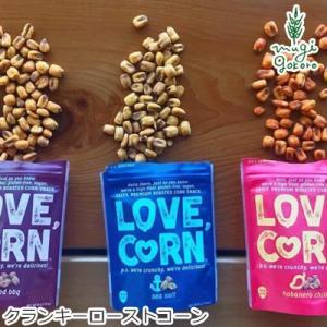クランキーローストコーン 無添加 ラブコーン LOVE CORN  45g 購入金額別特典あり 正規品 オーガニック ヴィーガン 食物繊維|mugigokoro-y