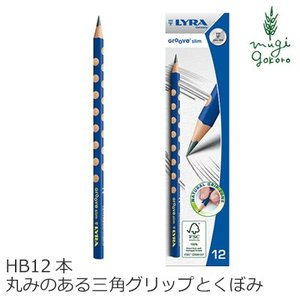 鉛筆 ナチュラル リラ グルーヴスリム HBグラファイト 1箱(12本入り) 購入金額別特典あり 正規品 オーガニック 天然 ノンケミカル|mugigokoro-y