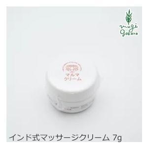 ムクティ】マルマクリーム 7g (マッサージクリーム)