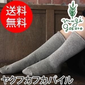 靴下 オーガニック コットン オーガニックガーデン organic garden ヤクパイルレギュラーソックス ソックス 無添加 送料無料 正規品 コットン 無農薬 ヤク|mugigokoro-y