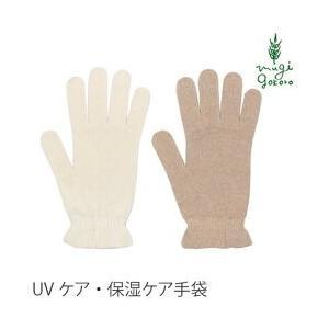 手袋 オーガニック コットン オーガニックガーデン organic garden ケア手袋 無添加 無農薬 生成 オーガニックコットン 日焼け UVケア 天然 ナチュラル|mugigokoro-y