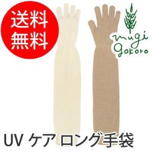 アームカバー オーガニック コットン オーガニックガーデン organic garden UVケアロング手袋 無添加 送料無料 UVカット手袋 オーガニックコットン|mugigokoro-y