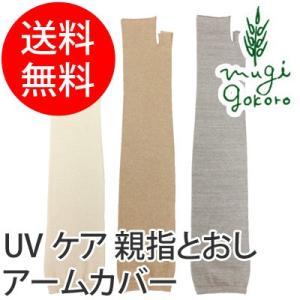 アームカバー オーガニック コットン オーガニックガーデン organic garden UVケア親指とおし UVカット手袋 無添加 送料無料 無農薬 オーガニックコットン|mugigokoro-y