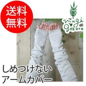 アームカバー オーガニック コットン オーガニックガーデン organic garden UVケア締め付けない UVカット手袋 無添加 送料無料 生成 オーガニックコットン|mugigokoro-y