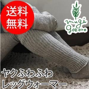 オーガニックガーデン organic garden ヤクふわふわレッグウォーマー レッグウォーマー オーガニック 無添加 送料無料 無農薬 生成|mugigokoro-y