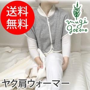 オーガニックガーデン organic garden ヤク肩ウォーマー 肩ウォーマー オーガニック 無添加 送料無料 無農薬 生成 ノンケミカル|mugigokoro-y