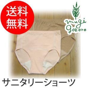 ショーツ オーガニック コットン オーガニックガーデン organic garden サニタリーショーツ ショーツ 無添加 送料無料 パンツ ノンケミカル|mugigokoro-y
