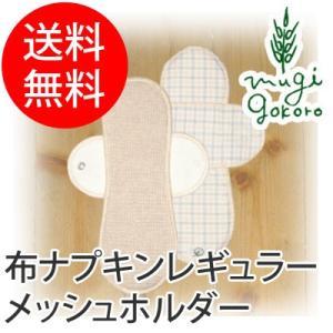 【オーガニックガーデン】【organic garden】【Luna Angel +plus シリーズ】メッシュプレーン防水ホルダー 22cm