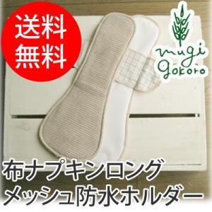 布ナプキン オーガニック コットン オーガニックガーデン organic garden ロングメッシュ防水ホルダー 30cm(Luna Angel +plus シリーズ) 無添加 送料無料|mugigokoro-y