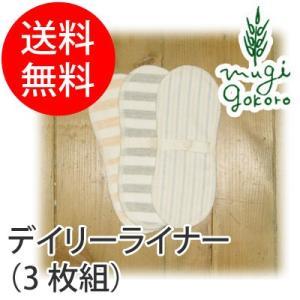 【オーガニックガーデン】【organic garden】デイリーライナー(3枚組) 約6×16cm 生成(布ナプキン ライナー)