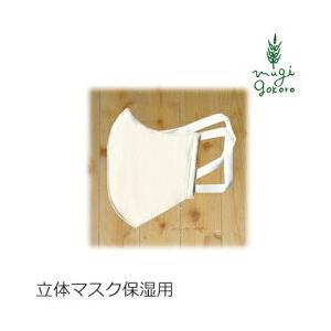 マスク オーガニック コットン オーガニックガーデン organic garden 立体保湿マスク 無添加 正規品 無農薬 保湿用 天然|mugigokoro-y