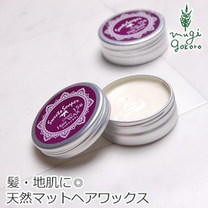 ヘアワックス 無添加 スウィーツソーパー ナチュラルクリームヘアワックス 15g オーガニック スタイリング剤 ワックス ノンシリコン 低刺激|mugigokoro-y