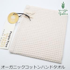 ハンド タオル オーガニックコットン ピープルツリー SLOW ORGANIC 手織りワッフル 生成 購入金額別特典あり 正規品 オーガニック|mugigokoro-y