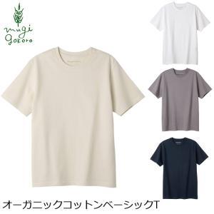 ピープルツリー オーガニックコットン ベーシックTシャツ ユニセックス 生成 購入金額別特典あり 正規品 オーガニック 送料無料 無農薬|mugigokoro-y