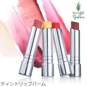 カラーリップ RMSビューティー rms beauty ティントデイリーリップバーム 3g 口紅 リップクリーム|mugigokoro-y