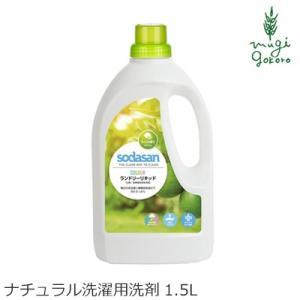 洗濯用洗剤 オーガニック ソーダサン SODASAN ランドリーリキッド 1.5L 無添加 正規品 液体 洗剤 洗濯 天然 ナチュラル ノンケミカル 自然|mugigokoro-y