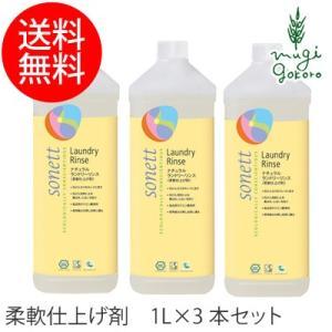 洗剤 オーガニック ソネット sonett ナチュラルランドリーリンス 1L×3本セット 柔軟剤 購入金額別特典あり オーガニック|mugigokoro-y