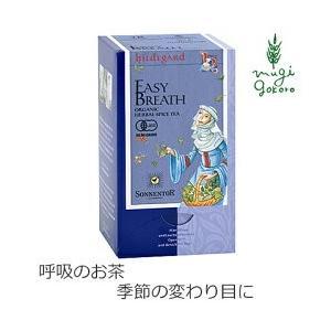 紅茶 ハーブティー 無添加 ゾネントア sonnentor ヒルデガルトのお茶 呼吸のお茶 1.5g×18袋 オーガニック アーユルヴェーダ 有機 天然 自然 ノンケミカル|mugigokoro-y