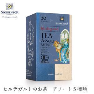 紅茶 ハーブティー 無添加 ゾネントア sonnentor ヒルデガルトのお茶 ヒルデガルトのお茶アソート 20袋 オーガニック アーユルヴェーダ 有機 自然 ナチュラル|mugigokoro-y