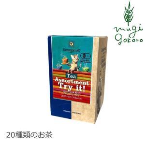 紅茶 ハーブティー 無添加 ゾネントア sonnentor バラエティーラインナップ 20種類のお茶 20袋 正規品 オーガニック 無農薬 有機 天然 ナチュラル|mugigokoro-y