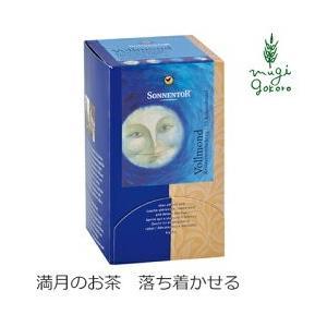 紅茶 ハーブティー 無添加 ゾネントア sonnentor 月のお茶 満月のお茶 1g×20袋 オーガニック 無農薬 有機 天然 ナチュラル ノンケミカル 自然 月 満月|mugigokoro-y