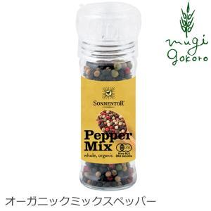 こしょう 無添加 ゾネントア sonnentor オーガニック ミックスペッパー 30g 正規品 食品 調味料 スパイス ペッパー 有機 胡椒 自然 自然食品 天然|mugigokoro-y