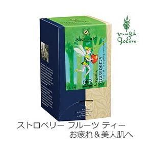 紅茶 ハーブティー 無添加 ゾネントア sonnentor バラエティーラインナップ ストロベリーフルーツティー 3g×18袋 オーガニック ビタミン 疲労 美人肌 無農薬|mugigokoro-y