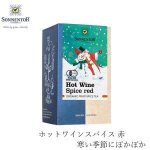紅茶 ハーブティー 無添加 ゾネントア sonnentor バラエティーラインナップ ホットワインスパイス 赤 1.8g X 20袋 オーガニック ローズヒップ ハイビスカス|mugigokoro-y